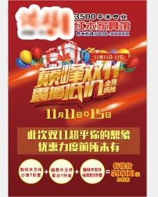 红木家具双11促销宣传单