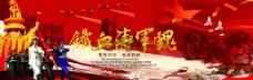 八一建军节舞台背景图片