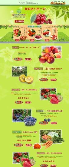 水果蔬菜网店设计图片