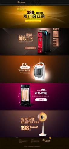 淘宝品牌电暖器促销海报