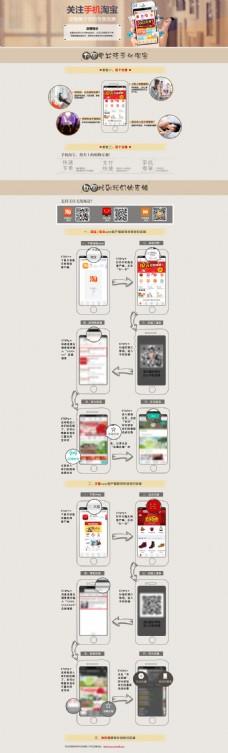 手机购物店铺装修