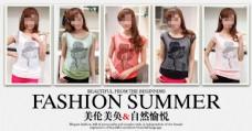 夏季女士可爱短袖描述海报