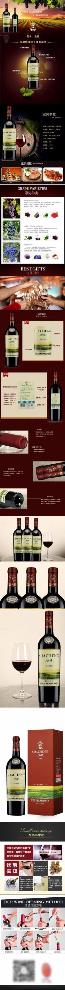 特选级干红葡萄酒详情页图片