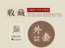 淘宝田字格字体设计图片
