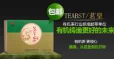 茶钻展图片