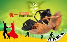 交谊舞蹈拉丁舞蹈海报banner舞蹈海报