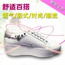 增高百搭时尚装饰休闲鞋
