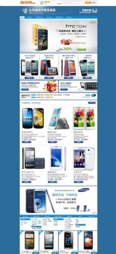 品牌智能手机促销海报
