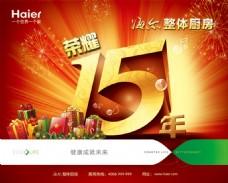 品牌家电周年庆海报