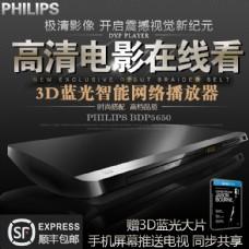 飞利浦DVD蓝光影碟机主图