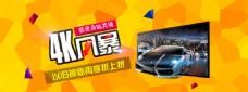 淘宝天猫4K电视全屏促销海报