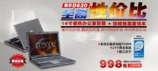 电子产品活动促销海报