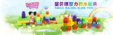 淘宝儿童玩具积木海报促销