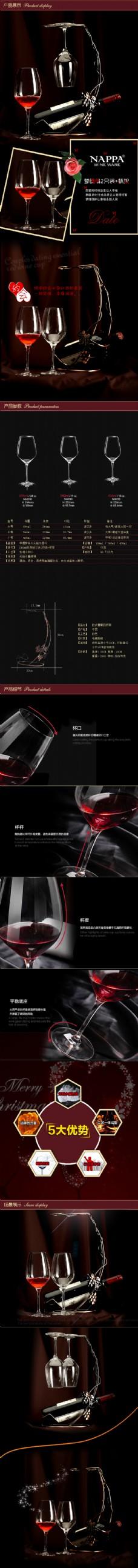 红酒杯详情页红酒杯套装红酒杯活动页PS分