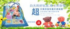 淘宝婴儿玩具促销海报