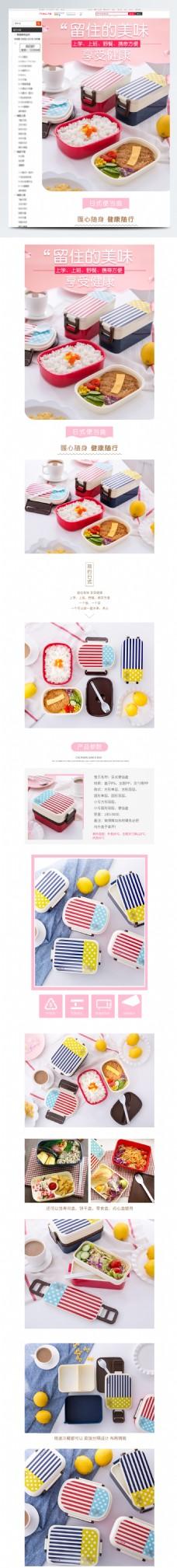 甜美可爱日式便当盒详情页模板