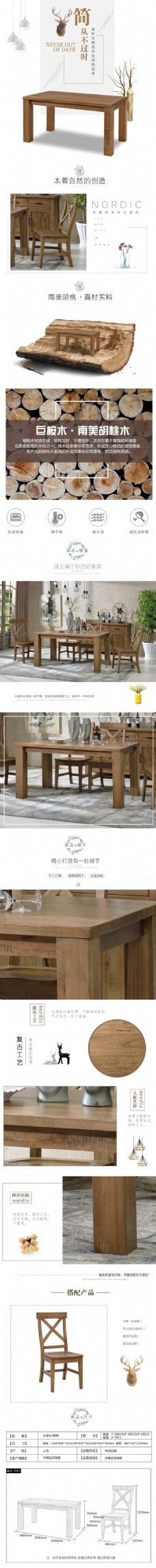 天猫淘宝家具餐厅餐桌餐椅北欧现代详情页