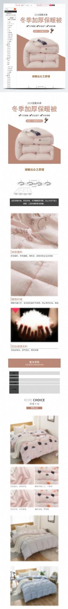 电商淘宝冬季加厚棉被详情页模板PSD