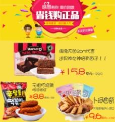 零食小吃详情页展示海报