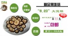 淘宝蘑菇海报
