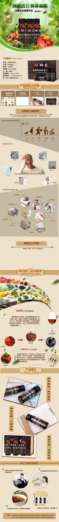 酵素详情页  零食饮品营养品详情页模板