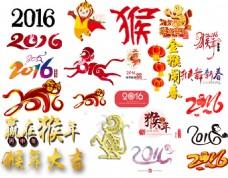 2016猴年素材 年货节 抢年货 新年