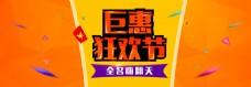 淘宝天猫首页狂欢节促销海报