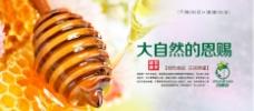 蜂蜜海报 淘宝蜂蜜海报设计