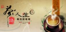 茶人生 健康品茶图片