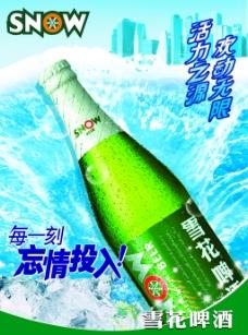 雪花啤酒海报