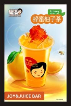 蜂蜜柚子茶海报