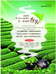 清新茗茶海报