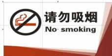 禁止吸烟 请勿吸烟图片