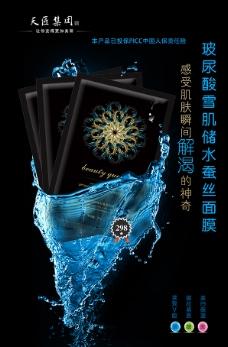 玻尿酸雪肌储水蚕丝面膜产品下载