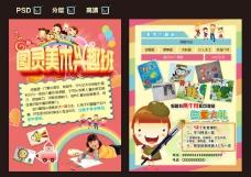 绘画教学班招生宣传海报