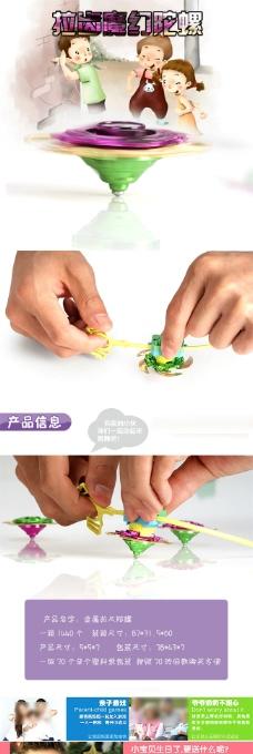 陀螺玩具模板