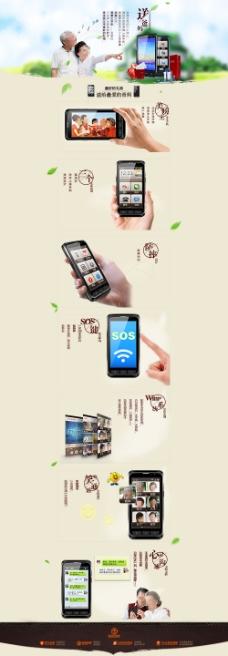 淘宝手机首页装修模版