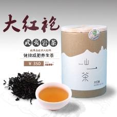 武夷山大红袍淘宝主图减肥养生茶