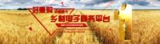 乡村题材banner