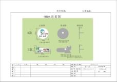 CCTV世博徽章
