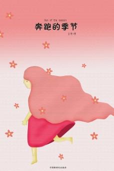 书籍封面——奔跑的季节