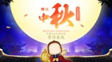 中秋节海报banner