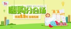 9周年分会场banner