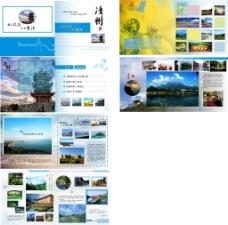 漳州旅游画册