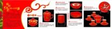 中国红瓷企业画册