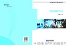 网页制作教程