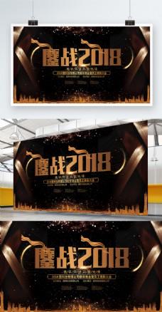 大气企业鏖战2018展板设计