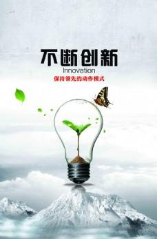 中国移动企业展板