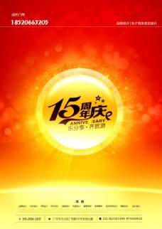 15周年庆彩页设计模板PSD源文件