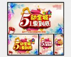 51劳动节惠利促销活动海报